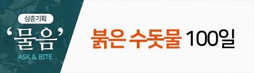 [붉은 수돗물 100일][르포] 33년된 암사정수센터…낡은 시설로 기피부서 등극