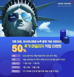 아시아나항공, 뉴욕 증편 기념 마일리지 추가 적립 프로모션 실시