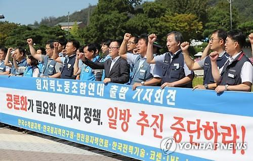 원자력 업계 통합 노조 출범…탈원전 정책 반대