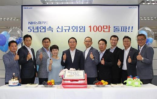 NH농협카드, 5년 연속 신용카드 신규회원 100만좌 달성