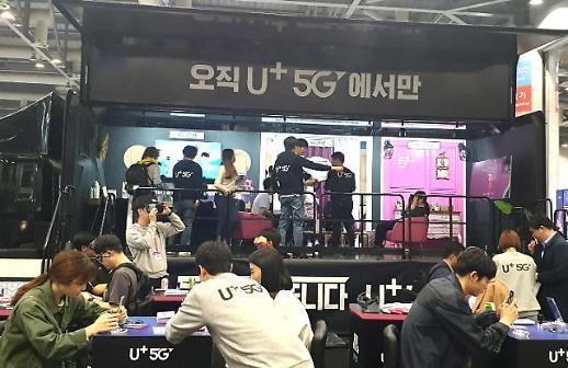 LG유플러스, U+5G 체험존 누적 체험객 200만명 돌파