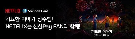 신한카드, 국내 금융사 최초 넷플릭스와 제휴