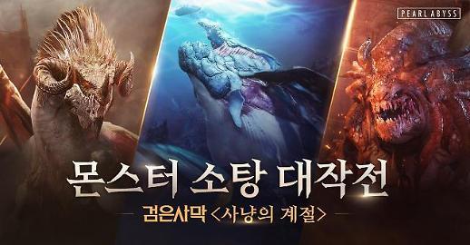 펄어비스 검은사막 '대양의시대' 콘텐츠 업데이트