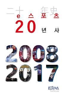 한국e스포츠협회, 'e스포츠 20년사(2008~2017)' 출간