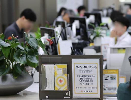 서민형 안심전환대출 신청 열흘째 37조원 접수