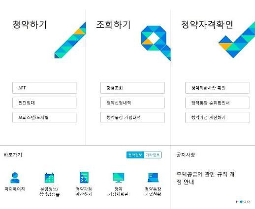 아파트투유 26일 포항 우현더힐 1곳 당첨자 발표