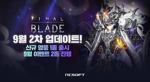 파이널 블레이드, 신규 영웅·9성 장비 콘텐츠 업데이트
