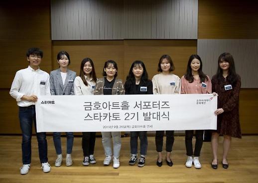 금호아시아나문화재단, 대학생 서포터즈 스타카토 2기 발대식