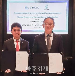 중부발전, 말레이서 LNG 125만t 수입