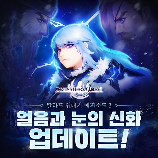 크루세이더 퀘스트, 신규 시나리오 '얼음과 눈의 신화' 업데이트