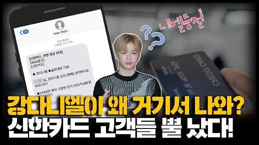 [영상] 신고 접수된 신한카드의 '강다니엘' 뮤비 홍보 문자 '광고인가, 서비스인가'