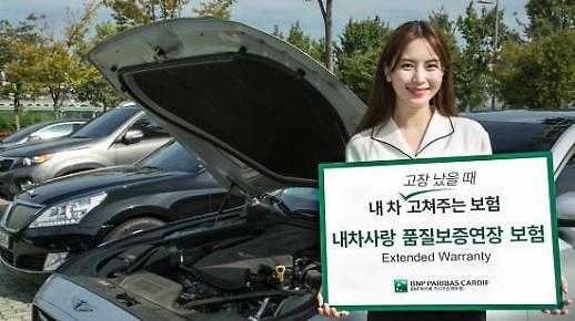 BNP파리바카디프손해보험, 車 품질보증연장 보험 출시