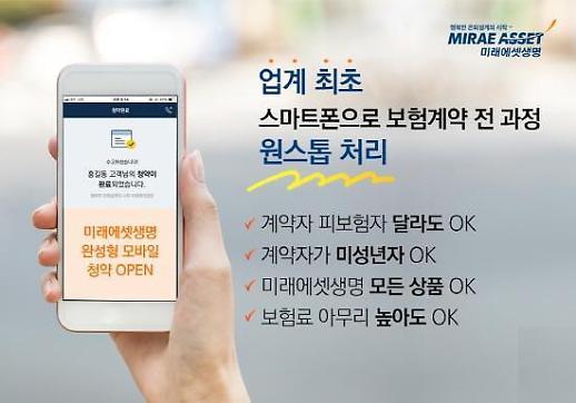 미래에셋생명, 스마트폰 '원스톱' 보험 청약 선봬