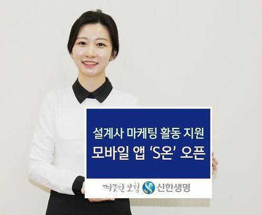 신한생명, 설계사 마케팅 활동지원 모바일 앱 'S온' 오픈