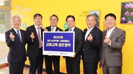 태광그룹 금융계열사, 일주·세화재단과 금융교육 협약