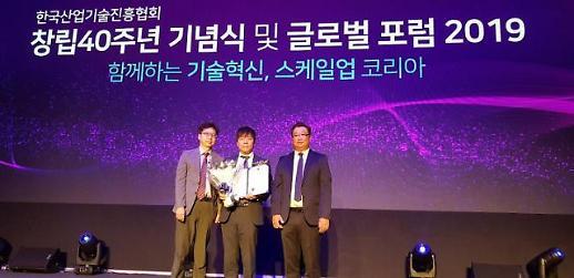 아모레퍼시픽 '려' 개발 기술연구원, KOITA 창립 40주년 장관표창 수상