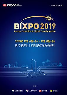 전력 에너지 산업의 미래를 보다…BIXPO 2019 D-30