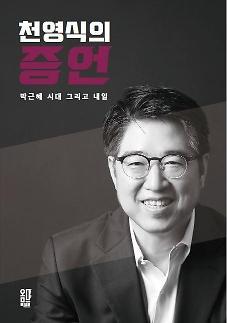 천영식 전 비서관, 남은 기록은 박근혜 탄핵시킨 승자의 축포 뿐