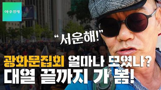 [현장영상] 한글날 '광화문 집회' 도대체 얼마나 모였을까?…대열 시작부터 끝까지 직접 가 봤다