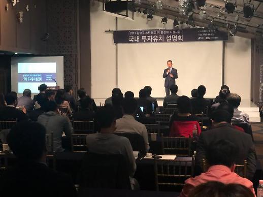 벤처기업협회·강남구, 국내 투자유치 설명회 개최