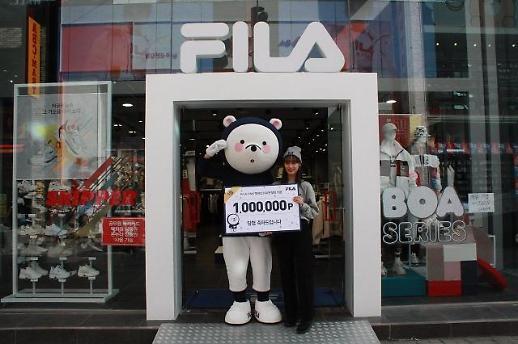 휠라, 멤버십 200만명 돌파 기념 이벤트…1등에 100만 포인트 제공