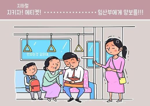임산부의 날… 임산부도 못앉는 임산부 배려석
