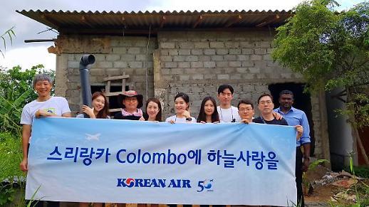 대한항공, 스리랑카 콜롬보서 사랑의 봉사 활동