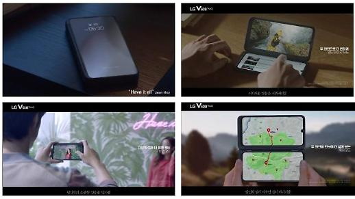 LG V50S 씽큐 TV 광고 공개···이 모든 걸 경험해보세요