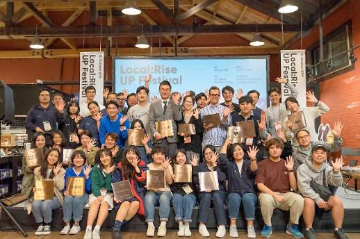 SK E&S, 23개 벤처와 함께 '로컬라이즈 UP 페스티벌' 개최