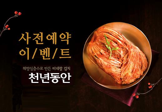 강원심층수, '천년동안 김치' 사전 예약 판매 프로모션