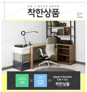 한샘, 중소기업과 공동기획 프로젝트…가격·품질 '착한상품' 판매