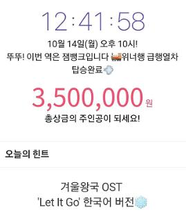 잼라이브 힌트(10월 14일) 겨울왕국 OST Let It Go 한국어 버전...아이돌부터 뮤지컬배우까지?