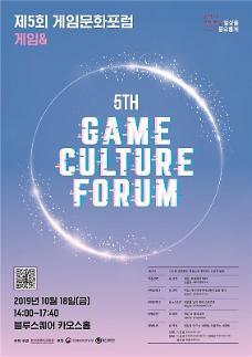 콘진원, 제5회 게임문화포럼 개최…게임의 가치 재조명