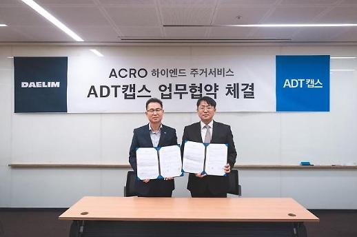 ADT캡스‧대림산업, 주거 보안서비스 업무협약 체결