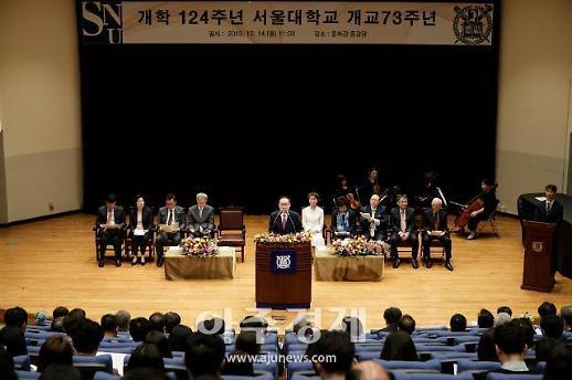 서울대, 제73주년 개교기념식 개최