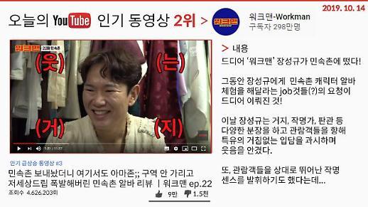 [오늘의 유튜브] 10월 14일 BEST 3…'손박대전에 참전한 박지성?', '워크맨 장성규 민속촌 거지 되다', '베로나를 뒤집어놓은 박정현의 샹들리에'