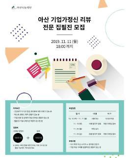 아산나눔재단, '아산 기업가정신 리뷰' 집필진 모집