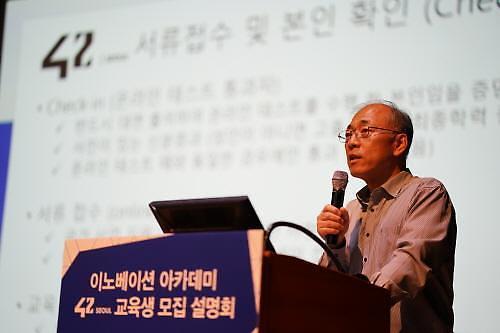 이노베이션 아카데미, '42 서울' 교육생 모집 설명회 개최