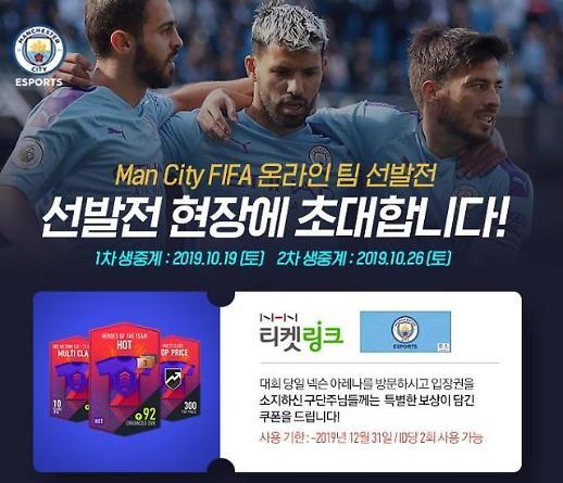 넥슨, '맨체스터 시티 FIFA 온라인 4 공식 e스포츠팀 선발전' 본선 19일 개막