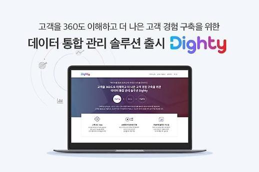 NHN ACE, 정교한 타겟 마케팅 돕는 데이터 통합관리 솔루션 다이티 출시