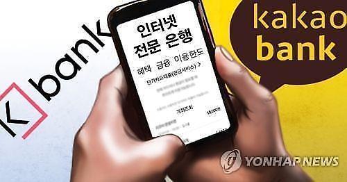 막판 유력 도전자 없었다···김빠진 제3인터넷전문은행 인가전