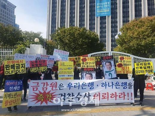 """은성수 '공짜 점심' 발언에 피해자들 """"무책임한 망언 사과하라"""""""