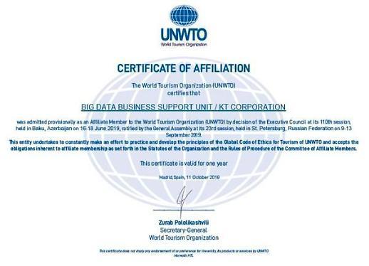 KT, 국제연합 세계관광기구 회원 가입… 관광분야 빅데이터 사업 공로 인정 받아
