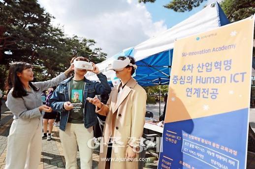 드론·3D프린팅·VR…삼육대, 4차산업혁명 혁신 페스티벌 성료