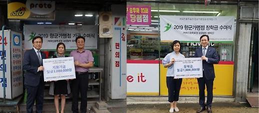 재향군인회, 체육진흥투표권 우수가맹점과 상생협력 앞장…제 5차 기금 전달