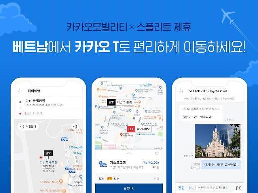 베트남서 카카오T 앱으로 그랩 호출... 카카오모빌리티, 모빌리티 로밍 서비스 개시