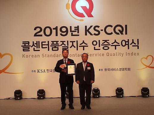 현대HCN, KS-CQI 콜센터 품질지수 8년 연속1위