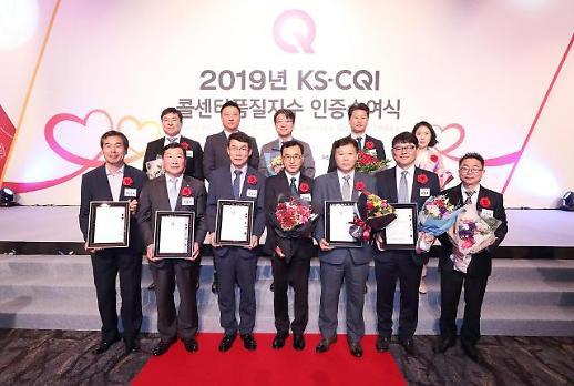 KT그룹, KS-CQI 콜센터품질지수 5관왕 달성