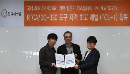 한화시스템 항공기용 소프트웨어, 국제표준 인증 최고 레벨 획득