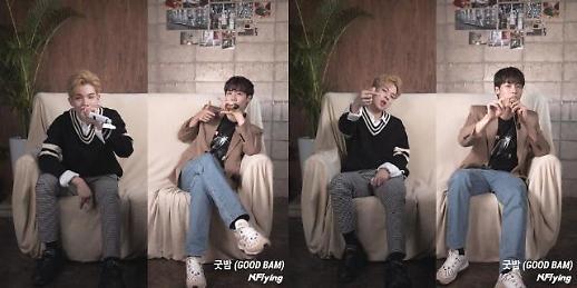 엔플라잉 굿밤, 보컬 버전 공개…감성 채우는 라이브 영상 눈길